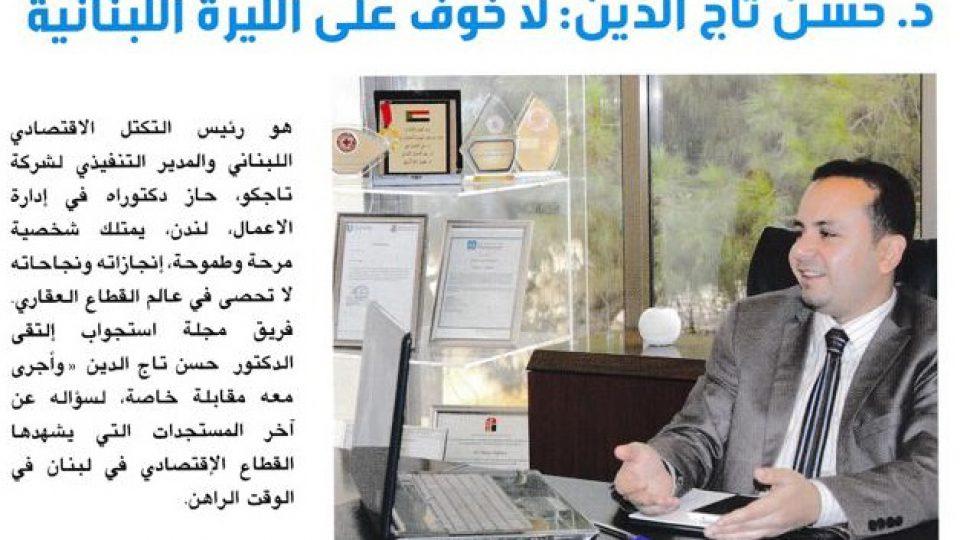 الدكتور حسن تاج الدين في مقابلة مع مجلة إستجواب